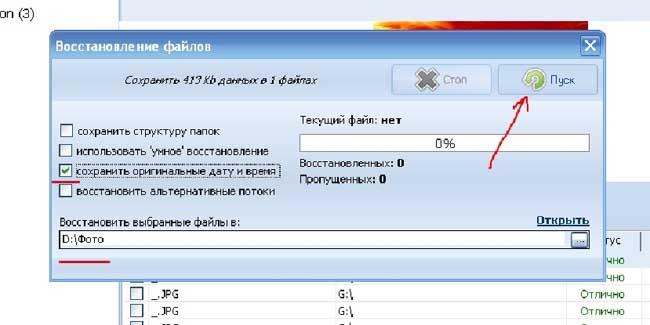 Окно восстановления файлов