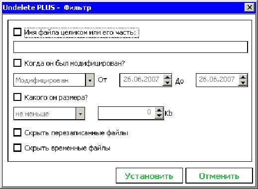 Фильтр для файлов